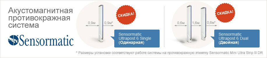 Акция Sensormatic Ultrapost