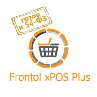 Frontol xPOS Plus для 54-ФЗ